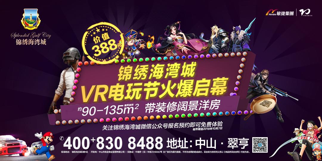 锦绣海湾城VR电玩节火热启幕 建面约90-135㎡带装修阔?