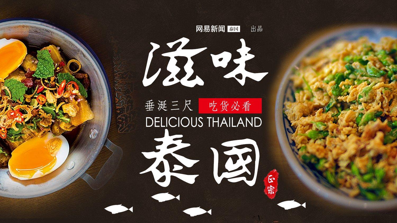 滋味泰国 | 美食无国界 垂涎三尺吃货必看