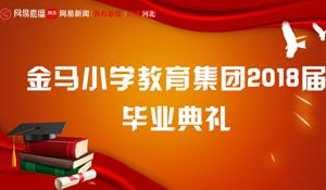 金马小学教育集团2018