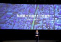 易读|阿里发布城市大脑2.0:可实时指挥200名交