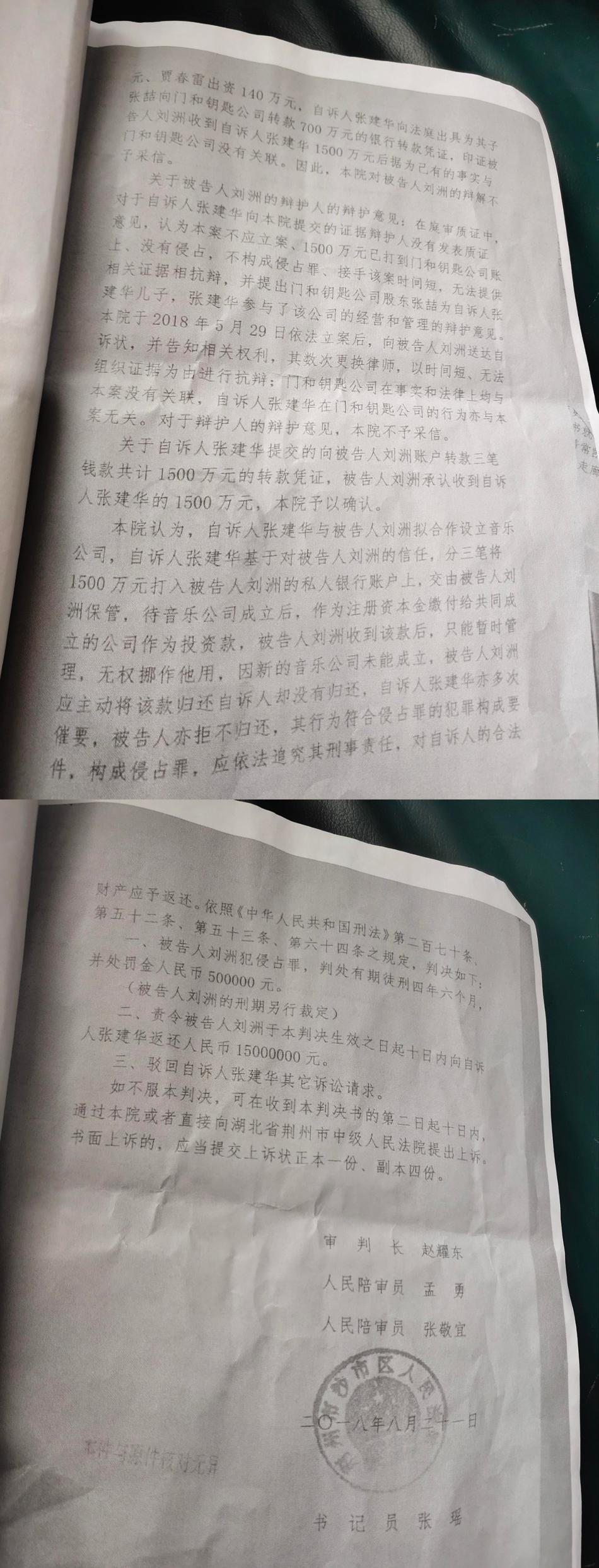 刘洲案一审判决书曝光 涉嫌侵占1500万元判刑四年半