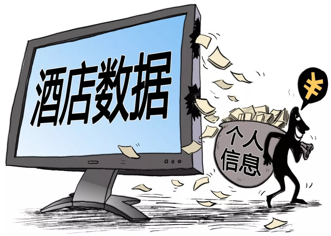 华住 5亿条个人信息事件嫌疑人被抓, 其曾欲敲诈