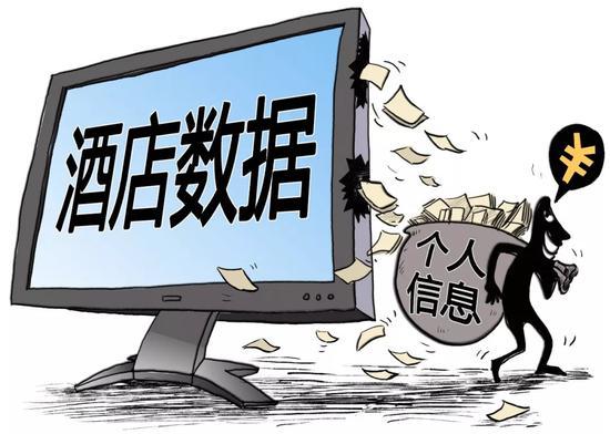 华住5亿条个人信息泄露事件嫌疑人被抓,其曾欲敲诈