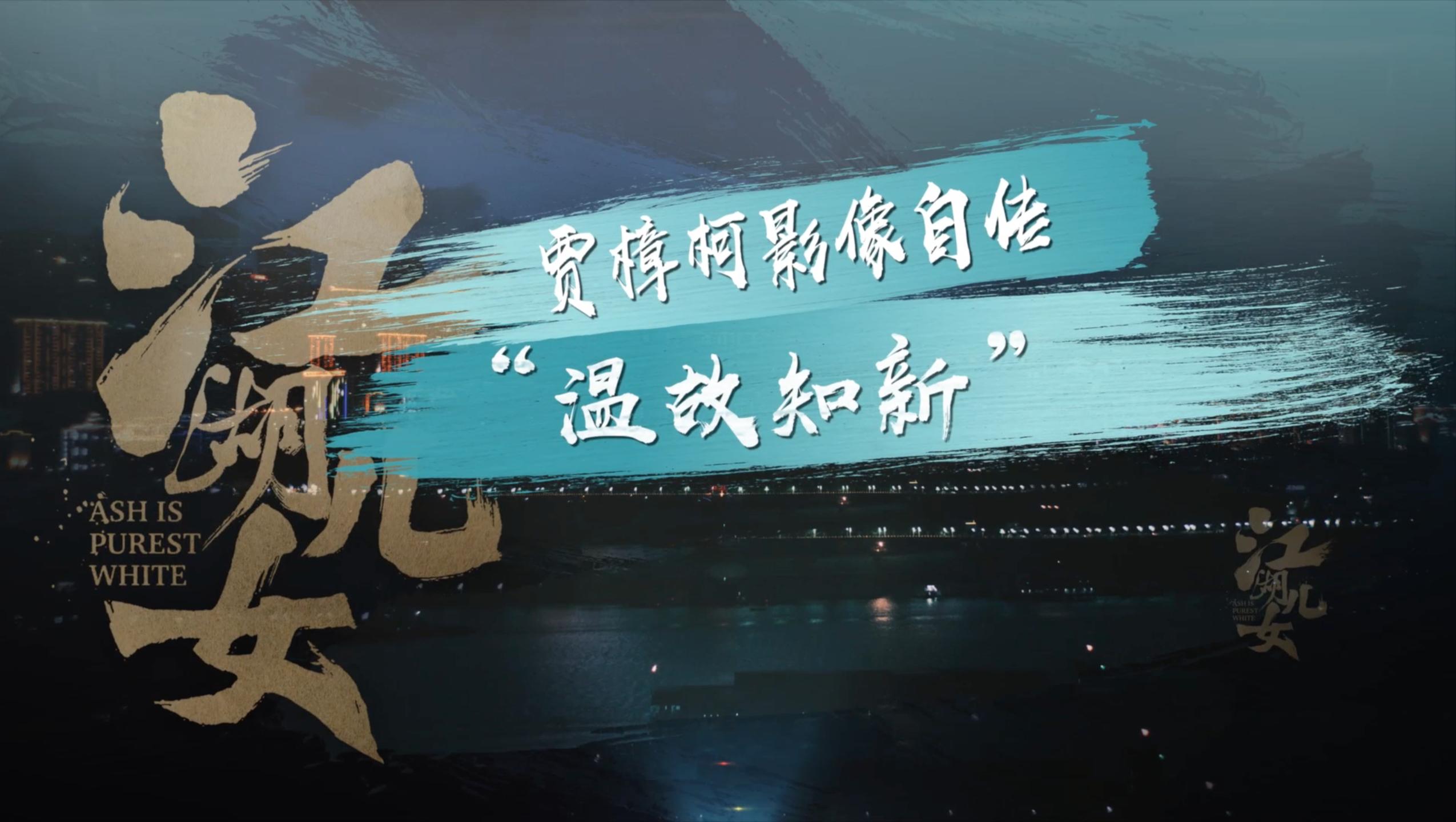 电影频道《今日影评》索亚斌评《江湖儿女》:  贾樟柯用影像书写自传 电影聚焦逝去的时代情怀