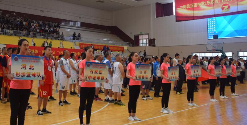 2018全城热练·梦启正定国际华人中老年篮球邀请赛开赛