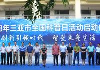 三亚学院信息与智能工程学院参加2018年三亚市全国科普日活动