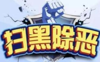唐山地区举报涉黑涉恶违法犯罪奖励办法公布