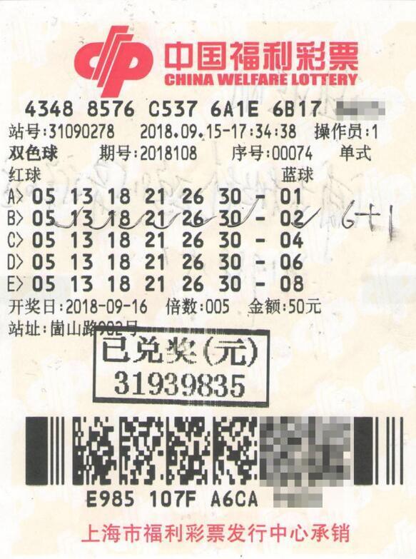 彩民50元中双色球3193万,称第一次买彩票就认定这个号码!