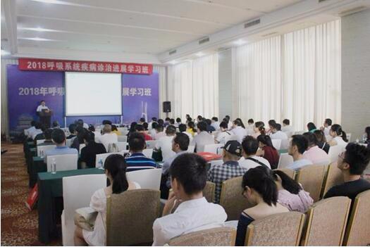 江西省胸科医院举办呼吸系统疾病诊治进展学习班