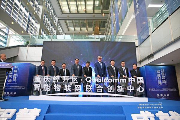 高通中国智能物联合创新中心落成并投入使用