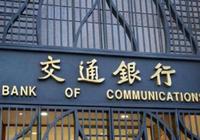 """交行推出业内首个区块链资产证券化平台""""聚财链"""