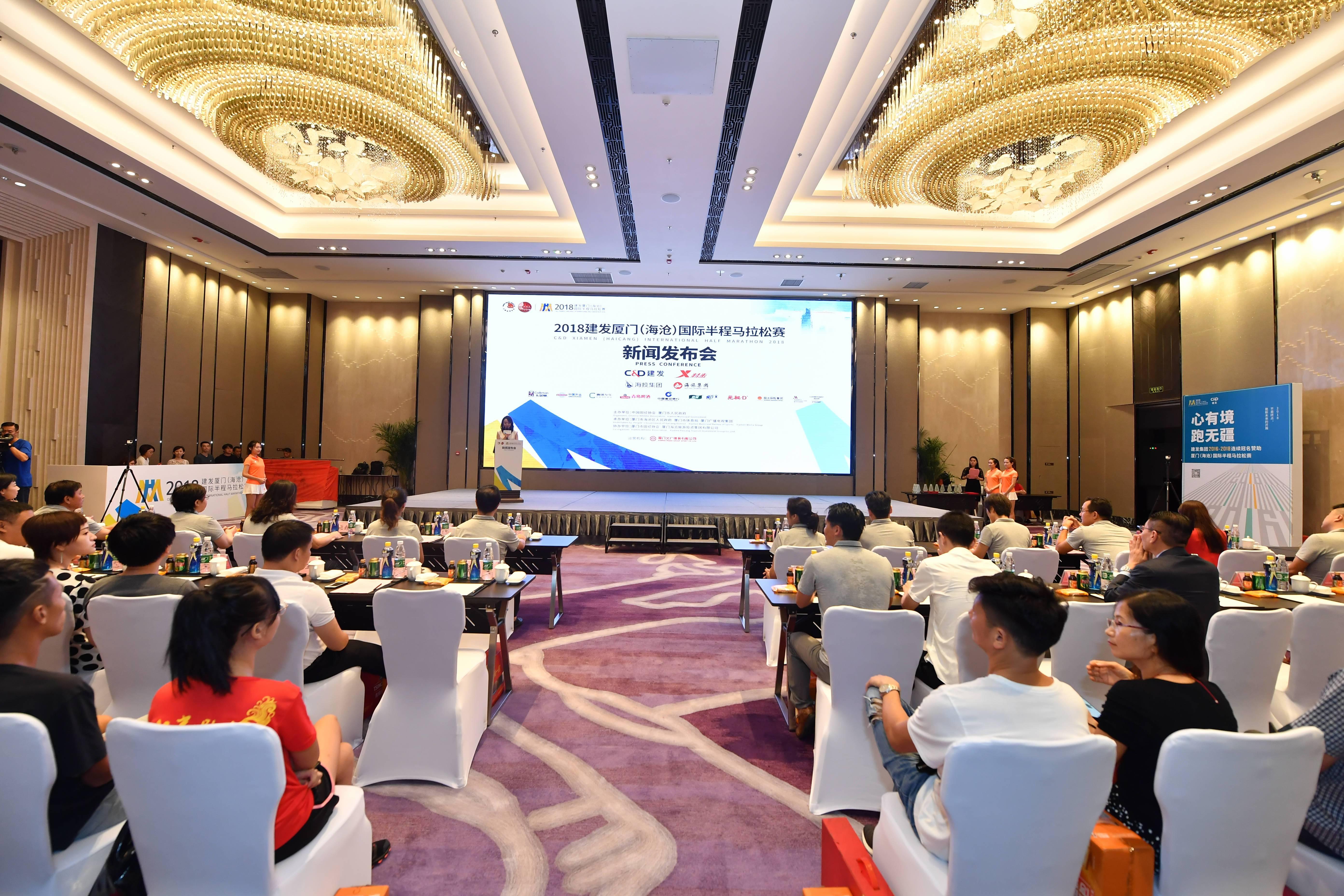 2018厦门(海沧)国际半程马拉松赛新闻发布会