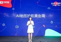 百度地图李莹:新一代AI地图落地 智能覆盖出行