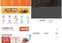 易读|口碑 App新版上线 :首页新增点餐等四大入