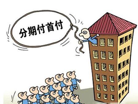 """钱不好挣,开发商有点慌了:深圳又现""""分期首付"""""""