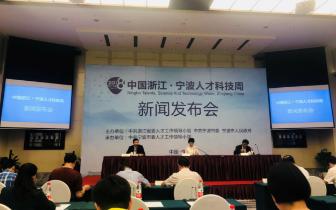 2018中国浙江·宁波人才科技周将于明天开幕