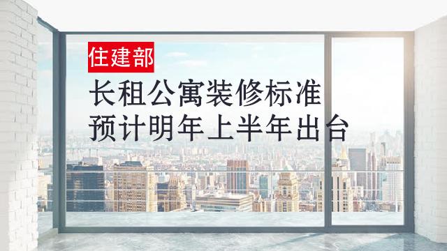 住建部:长租公寓装修标准 预计明年上半年出台