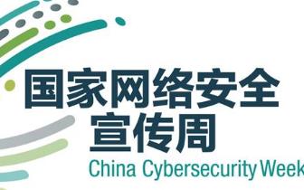 商丘市2018年网络安全宣传周活动启动