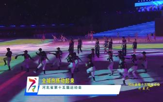 省运会开幕式歌曲回顾《全城热练动起来》