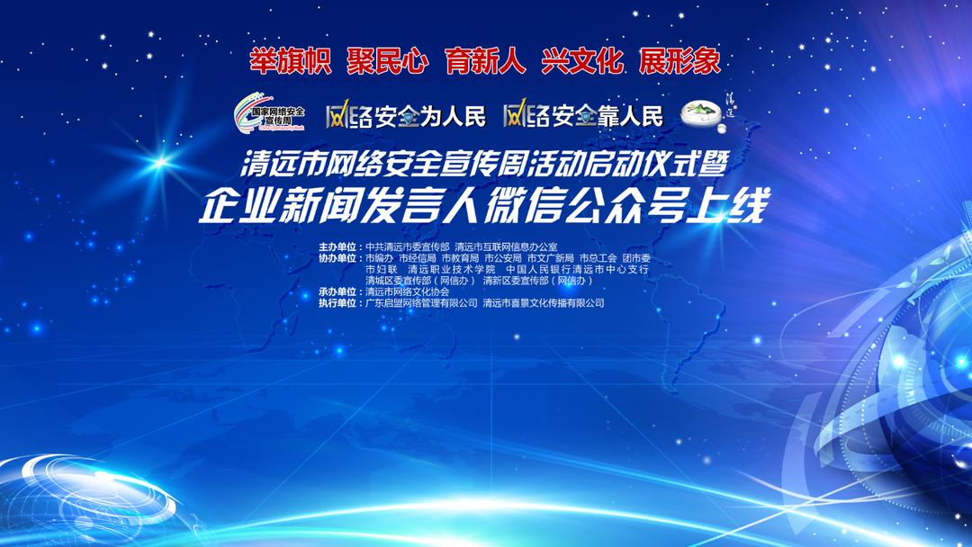 2018年清远市网络安全宣传周活动启动仪式