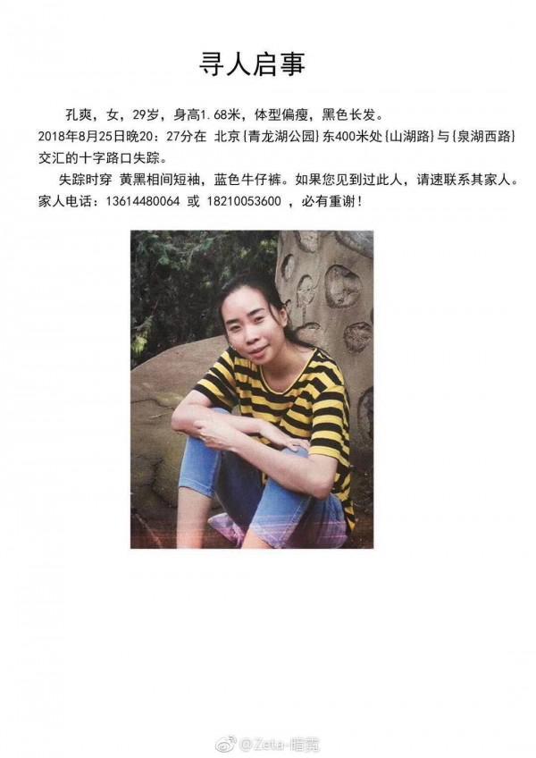 北京女原画师选婚纱照后打车失联 原定下月摆婚宴