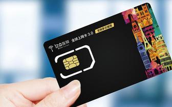 我国能与苹果eSIM卡 一拼的全球上网卡