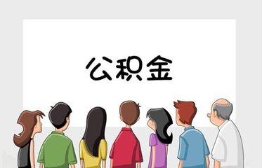 买房必看:北京公积金政策四大变化