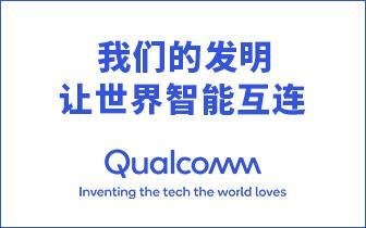 高通公司总裁:加快5G商用部署 引领网联汽车创新