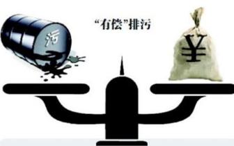 福建省积极探索创新排污权竞价交易制度