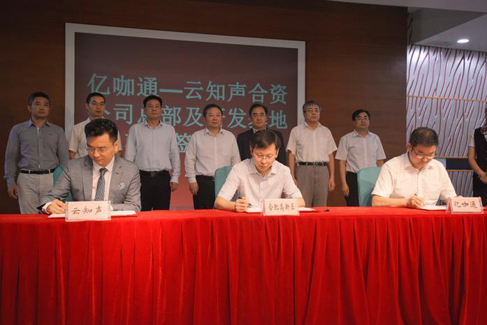 合肥市高新区管委会副主任刘登银(中),云知声  CEO 黄伟(左),亿咖通科技 CEO 沈子瑜(右)