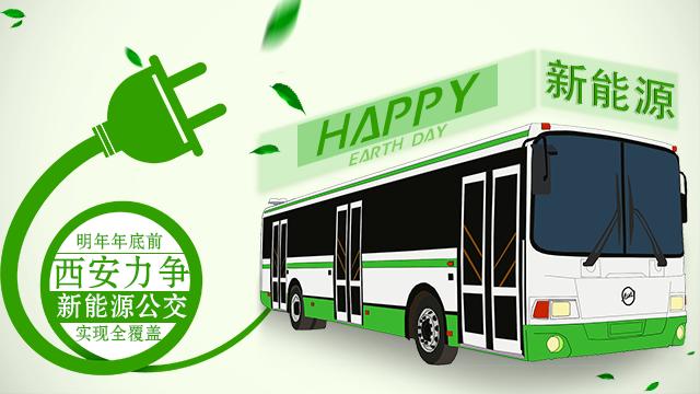 西安明年年底前 力争新能源公交实现全覆盖