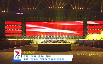 省运会开幕式歌曲回顾《不忘初心》