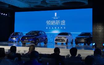 领途汽车品牌发布 5款新车将于明年底前上市