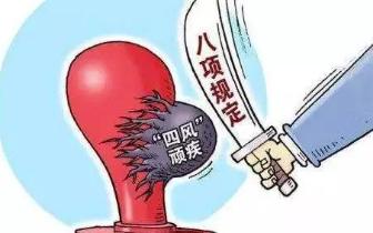 公款私用、违规发补贴……南宁一批党员干部