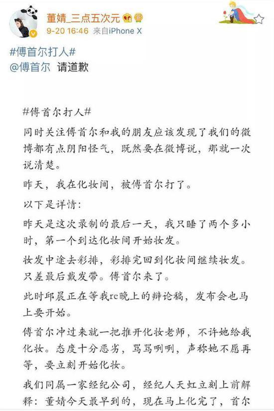 奇葩说选手董婧自曝被傅首尔打骂 要求其道歉