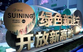 西博会|遂宁携48个企业140余种名特优新产品参展
