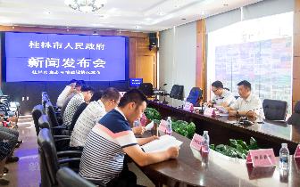 桂林市召开生态环境建设情况新闻发布会