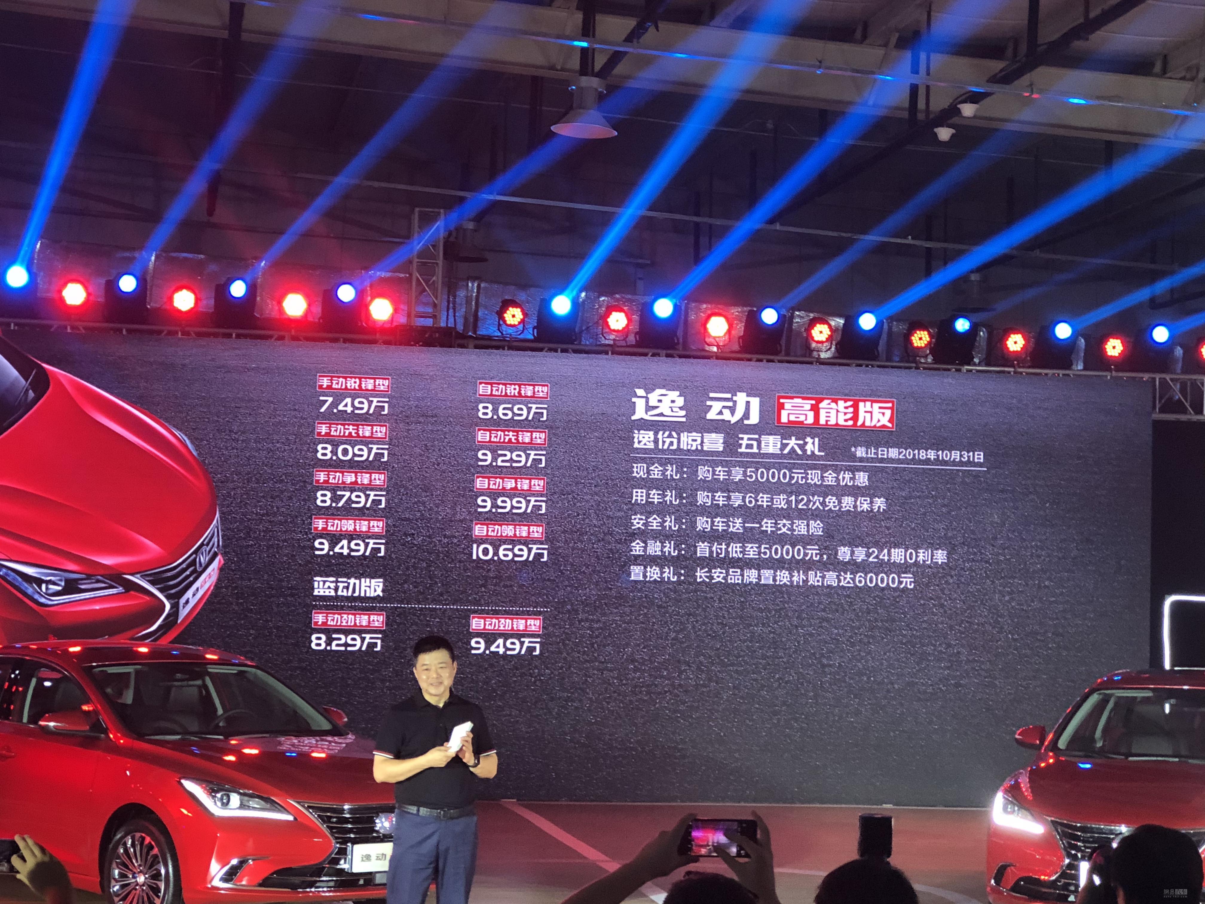 增48V輕混車型/售7.49萬起 逸動高能版上市