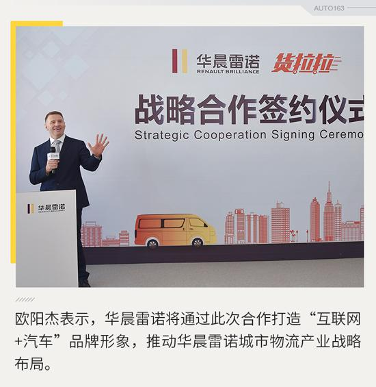 3年交付3000辆车 华晨雷诺与货拉拉达成战略合作