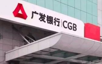 """""""广发新势能""""系列报道:交易银行发力供应链金融"""
