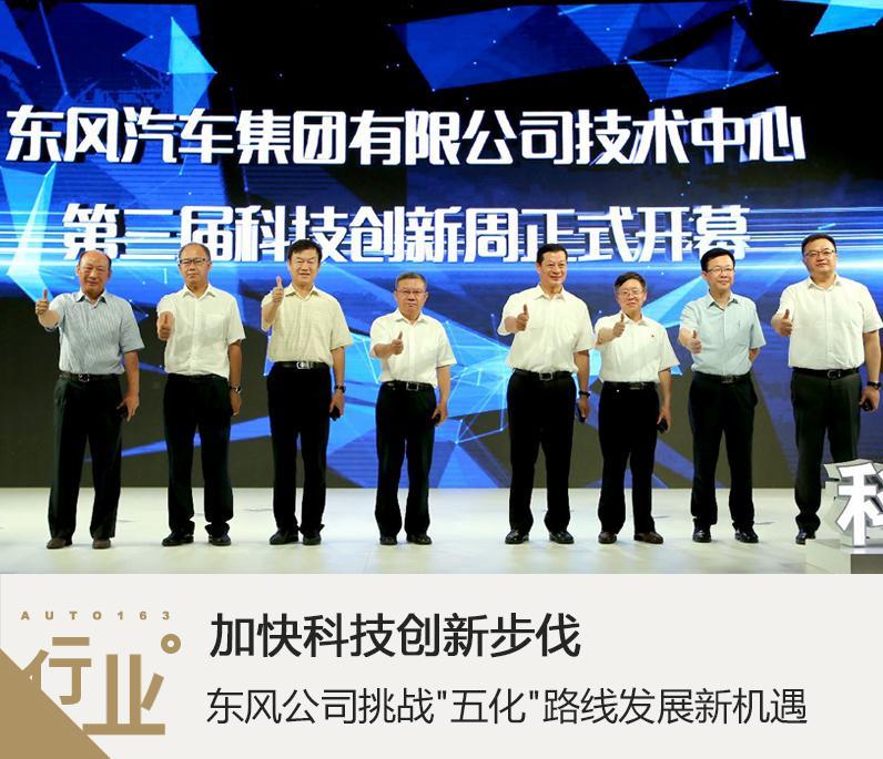"""加快科技创新步伐 东风挑战""""五化""""路线发展新机遇"""
