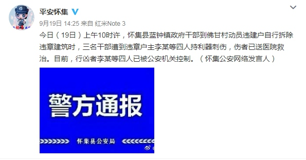 镇政府|广东怀集官员动员拆违被村民袭击 2人死亡1人轻伤
