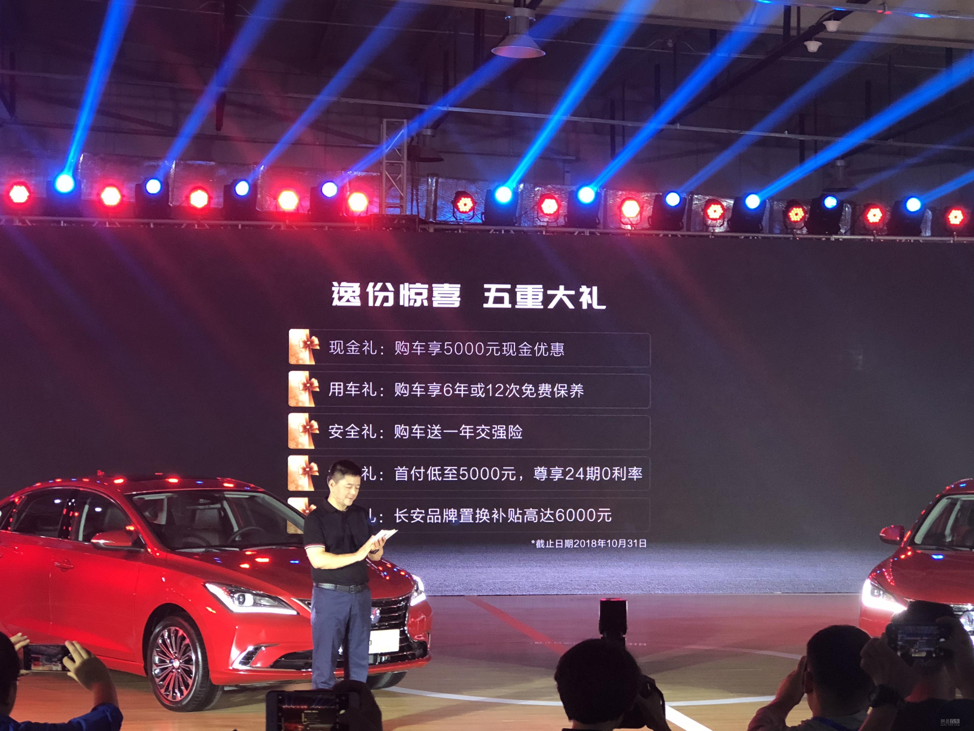 增48V轻混车型/售7.49万起 逸动高能版上市