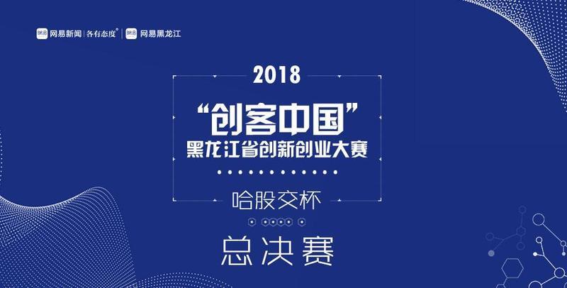 """""""哈股交杯""""2018""""创客中国""""黑龙江省创新创业总决赛"""