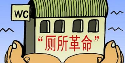 """桥东在本市率先推进""""厕所革命"""""""