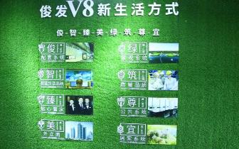 俊发开启V8新生活方式 打造高品质人居住宅