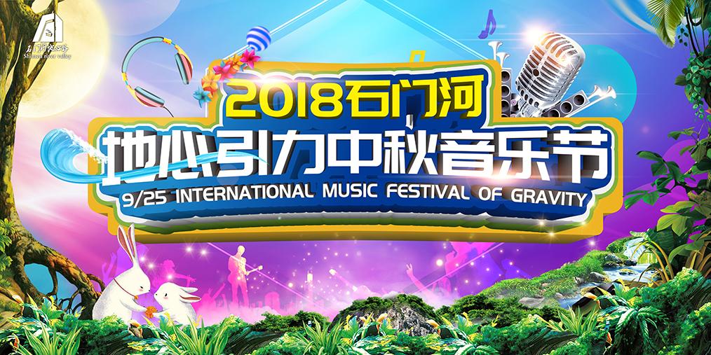 嗨起来 | 2018石门河地心引力中秋音乐节