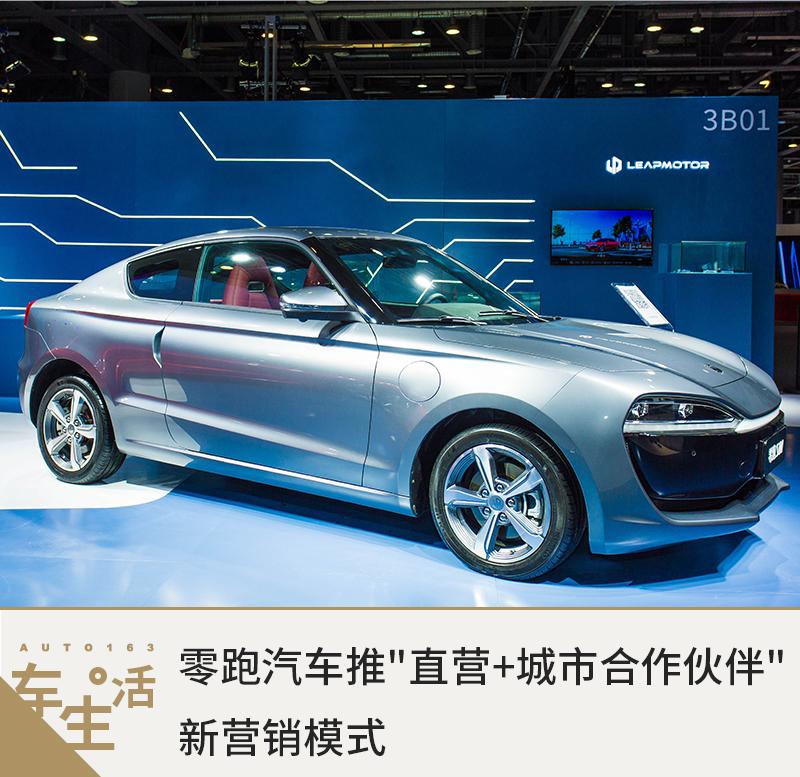 """零跑汽车推出""""直营+城市合作伙伴""""新营销模式"""