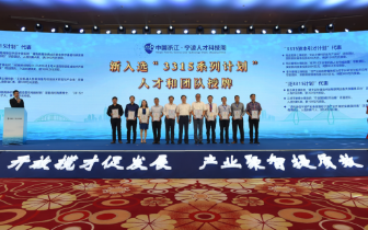 """全省最早、最多!省级""""千人计划""""产业园,宁波创两项第一"""