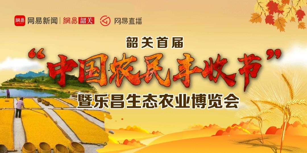 """韶关首届""""中国农民丰收节""""暨生态博览会"""